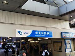 というわけで、まずは「中央林間駅」から小田急線に乗車☆