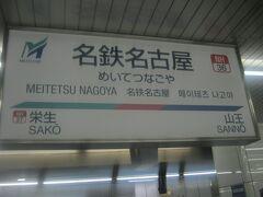 という訳で、予想以上に混雑した車内の中、若干密が気になりつつも名鉄名古屋駅に到着。  これからますます名駅界隈は人混みが予想されますので、さっさと逃げ出しましょう。
