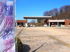 3月14日長岡・越後丘陵公園(   https://echigo-park.jp/  )で雪割草展が開かれているので出かけてきました。
