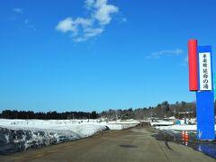 長岡市小国地区の東側の高台にある小国森林公園は残雪が一面に・・・・。