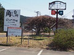 ちょうどお昼になったので・・何回か訪ねている「角さんの台所」(  https://niigata-kankou.or.jp/spot/42915  )で昼食です。