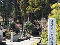 長岡市和島地区にある「妙法寺」( https://www.honzanmuratamyouhouji.com/   )に到着。私は初めてです。