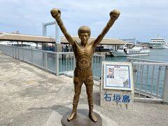 竹富島から帰ってきました! 楽しかったです!!