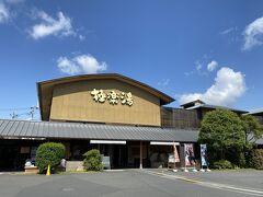 成増駅から歩いて40分ほどで目的である極楽湯に着きました。 環八沿いにある銭湯。 休日は利用料970円となっています。