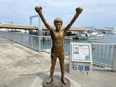 はい!石垣島へ戻ってまいりました!! それでは引き続き 「2021年GWは弾丸石垣島&竹富島!!1日目石垣島編」 https://4travel.jp/travelogue/11692140 をご覧いただければ幸いです。