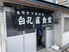 会津若松に来たのならば、ソースカツ丼が食べたい。ソースカツ丼の人気店「白孔雀食堂」に行ってみました。