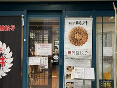 福島に来たならば、是非とも円盤餃子が食べたい。郡山から仙台に向かう途中、福島駅で途中下車し、円盤餃子のし老舗「照井」に行ってみました。午後6時頃に到着すると、10組以上待ち。
