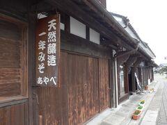 綾部味噌の建物