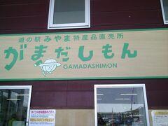 最後に「道の駅みやま」を訪れ、まずは農産物直売所へ。