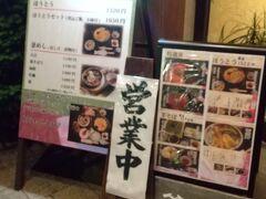 大月駅近くの濱野屋いろり亭で夕飯を食べました。