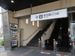出発は京王線、東府中駅から。府中には滅多に来る事はないので、まずは散策。