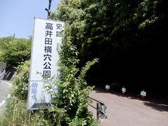 初訪問の史跡公園 (最寄駅JR高井田のすぐ前)