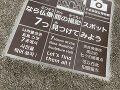 猿沢の池から興福寺の境内を抜けて奈良公園へ ふと足元を見るとこんなのがありました。 今まで気づかなかったなぁ‥  撮影スポット7つってどこ? すでに七不思議です。 真っすぐ撮ったはずが斜めになってる    これも七不思議のひとつかも・・