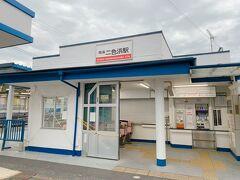 この日、初めて降りた二色浜駅。   自宅の最寄りの草津→大阪よりも、大阪→新今宮経由→二色浜のほうが全然時間かかりました…。 大阪はもっとコンパクトだと思ってたのに。