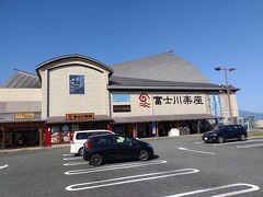 お腹も一杯になったので、だんだん東京へ近づいて行きます。しばらく車を走らせてから、休憩がてらに「富士川楽座」に到着しました。