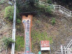 駅から徒歩圏内に、天然温泉が… 流石、先輩のガイドは気が利いています