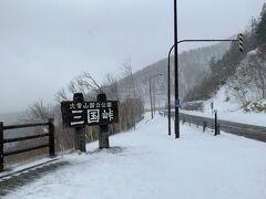 三国峠を目指して20分ほど山道を上ったら、全くの別の景色が広がっていました!