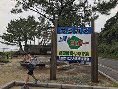 16:30 ウミガメちゃんが卵を産みに来ることで有名な永田浜へ
