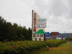 道の駅「桜島」・・・ 別名「火の島めぐみ館」と呼ぶみたいです!!