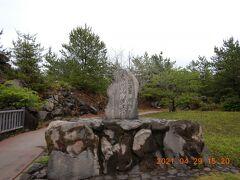 烏島展望所下にある、「烏島埋没跡」の碑・・・