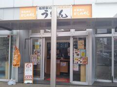 福間駅で遅い昼食を取ることにする。駅みやじ口のガード下にあるうどん屋に入る。