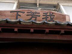 ここのそばを食べましたが。。 下芳我邸 蕎麦 つみ草料理