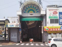 日の出町商店街