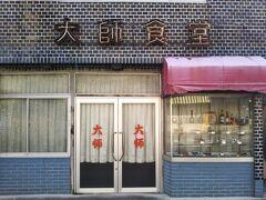 商店街を通り抜けて福澤諭吉旧居の方へ行く途中にある食堂。この店の前を通る度に入口のガラス扉に書いてある「大師」の師が「恐怖」の怖と読めてしまう。すなわち「大怖」。 中津に来るたびに必ず一度はこの店の前を通るのだが、まだ中に入ったことがない。