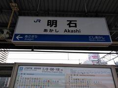 ●JR明石駅サイン@JR明石駅  JR加古川駅からJR明石駅までやって来ました。 両方とも新快速が停車するので、便利な駅です。