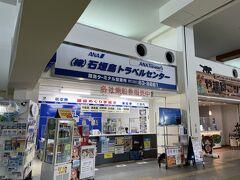 石垣島トラベルセンターで黒島へのチケットを購入して、荷物を預かって貰います。 ここはチケット購入すると荷物を無料で預かって貰えるので毎回利用しています。