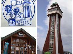 5月8日(土)、湧駒荘を出て帰路の途中に、 道の駅 鐘のなるまち・ちっぷべつ