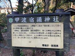 続いて、近くにある神社です。