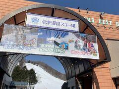 草津温泉スキー場にやってきました。