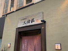 草津で行列のできる有名蕎麦屋です。