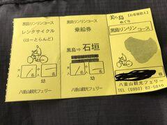 今回は、八重山観光フェリーさんで、自転車付きのツアーを乗船券がわりに購入。 GO TO TRAVEL が適用になるので、クーポン1,000円分もらえてお得になりました。