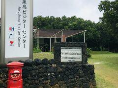 お宿の目の前に、島の暮らしや海等を紹介する施設