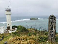 石垣に来たら、とりあえず行かなきゃね。 最北端の観光地、平久保岬