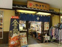 ここでお土産と帰りの電車内で飲む日本酒を購入。