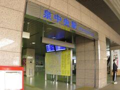 やって参りました、泉中央駅。