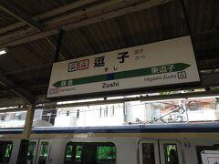 4月15日午後。 JR横須賀線逗子駅。