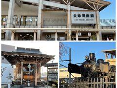 16:59会津田島着。乗り継ぎの列車まで時間があるので駅周辺をぶらり。駅にはSLや祠も。