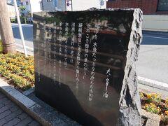 26<水辺の文学碑> 富士の伏流水が湧き出る三島は別名「水の都」。三嶋大社から楽寿園近くの「白滝公園」に続く桜川沿いには、三島に関わりのある作家の文学碑が並んでいる。三島は、いろいろな物語や詩の舞台だったんだね。すごい。