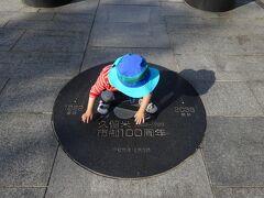 少し自転車で足を伸ばせば、久留米市制100周年を記念した百年公園です。  君が21歳の時に、このタイムカプセルが開かれるんだね。