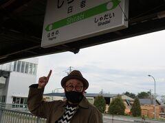 北斗10号は白老に11:44に到着しました。 初めて降りる駅です。