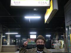 すずらん9号は札幌に18:16に到着しました。 6年ぶりの札幌です。
