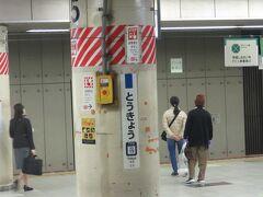 東京駅から総武快速線