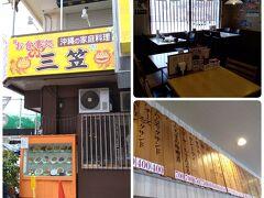ホテルそばのこちらへ 有名店ですが初めての来店です。  沖縄の食堂の雰囲気が大好きです。