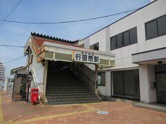 10:35 熊谷駅を通り越し37分の乗車で「行田市駅」着。 や、屋根が錆びてる~。レトロがウリの秩父鉄道だから仕方ないか (ー ー; これでもこの南口の階段はTBSドラマ「陸王」の撮影にも使われたそうです。 私、それ見ていないんですが・・