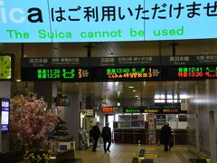 弘前駅に定刻到着。 自動改札があるのにSuicaが使えないとは!! 駅ビルや売店では普通に使えるんですが。  「津軽フリーパス」というお得なきっぷがあるのですが、計算してみたら20円損になるので今回は個札で対応しました。バスや私鉄にたくさん乗らないと元は取れません。