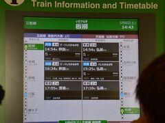 板柳駅は無人駅ですが、こんなハイテクの時刻表がありました。 これを見ると「リゾ-トしらかみ」ばかりで普通列車はごく少ないことがわかりますね。 冬季は運休の日も多いので、その時期に旅行すると格段に不便です。